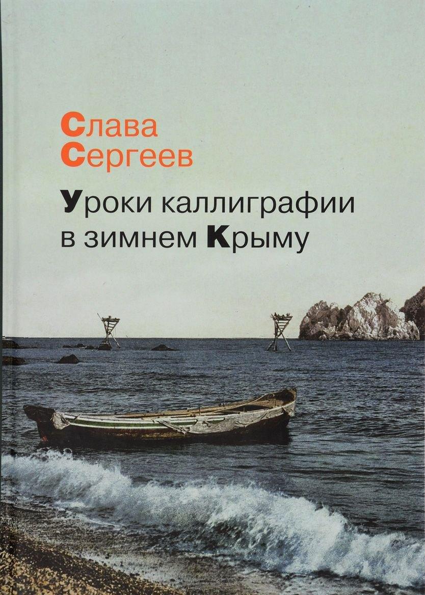 Купить Уроки каллиграфии в зимнем Крыму, Слава Сергеев, 978-5-386-09434-8
