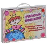 Книга Прекрасным принцессам. Подарок девочкам на праздник или день рождения (комплект из 14 книжек)