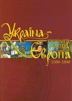 Книга Украина - Европа. Хронология развития. 1500-1800 года