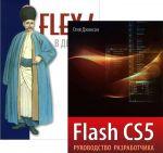 Книга Flash CS5. Руководство разработчика. Flex 4 в действии