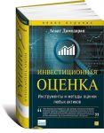 Книга Инвестиционная оценка: Инструменты и методы оценки любых активов