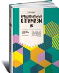 Книга Иррациональный оптимизм: Как безрассудное поведение управляет рынками