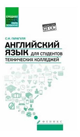 Купить Английский язык для студентов технических колледжей, Сергей Гарагуля, 978-5-222-27011-0
