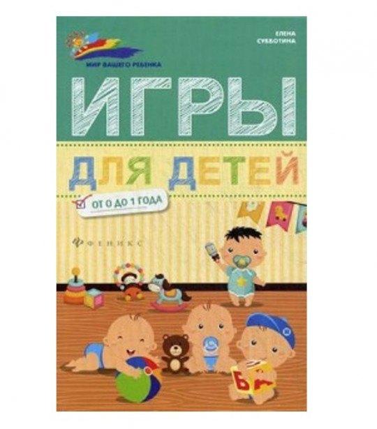 Купить Игры для детей от 0 до 1 года, Елена Субботина, 978-5-222-27087-5