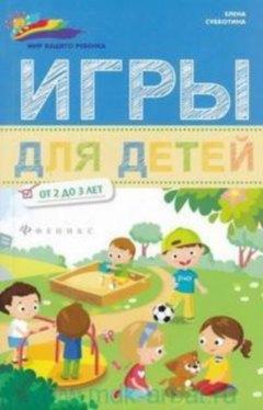 Купить Игры для детей от 2 до 3 лет, Елена Субботина, 978-5-222-27066-0
