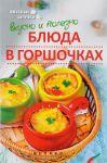 Книга Вкусно и полезно: блюда в горшочках