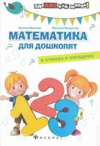 Книга Математика для дошколят в стихах и загадках