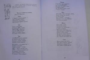 фото страниц Математика для дошколят в стихах и загадках #2
