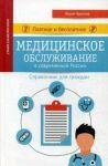 Книга Платное и бесплатное медицинское обслуживание