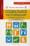 Книга Платное и бесплатное социальное обслуживание