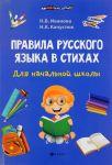 Книга Правила русского языка в стихах