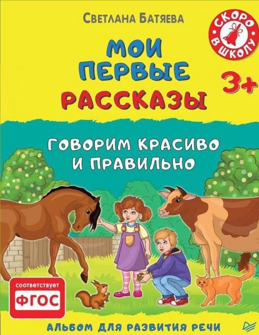 Купить Мои первые рассказы. Альбом для развития речи, Светлана Батяева, 978-5-496-01383-3
