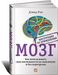 Книга Мозг. Инструкция по применению: Как использовать свои возможности по максимуму и без перегрузок