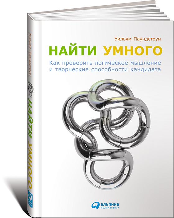 Купить Найти умного: Как проверить логическое мышление и творческие способности кандидата, Уильям Паундстоун, 978-5-9614-5549-6, 978-5-9614-6329-3