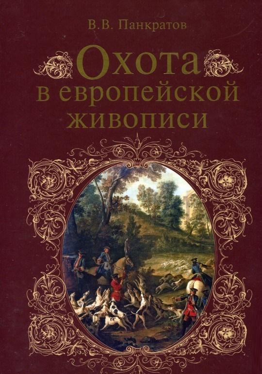 Купить Охота в европейской живописи, Валерий Панкратов, 978-5-9533-2035-1