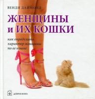 Книга Женщины и их кошки. Как определить характер женщины по ее кошке