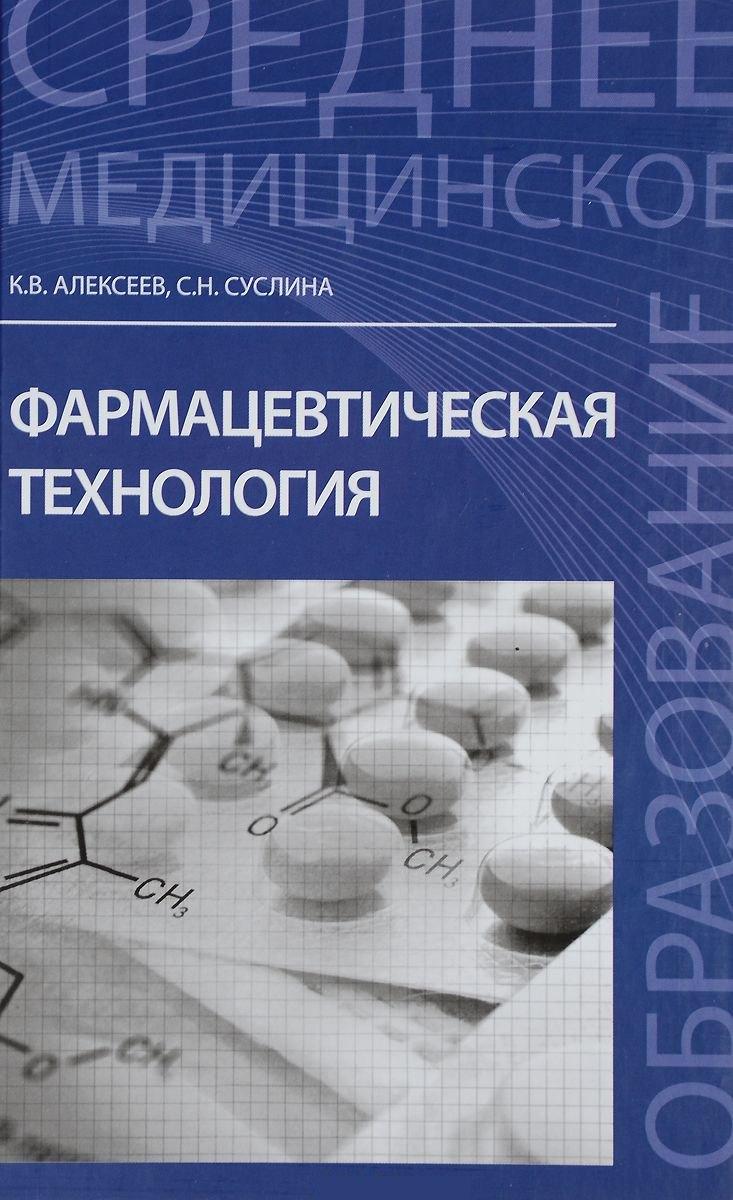 Купить Фармацевтическая технология, Светлана Суслина, 978-5-222-27439-2