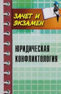 Книга Юридическая конфликтология. Учебное пособие