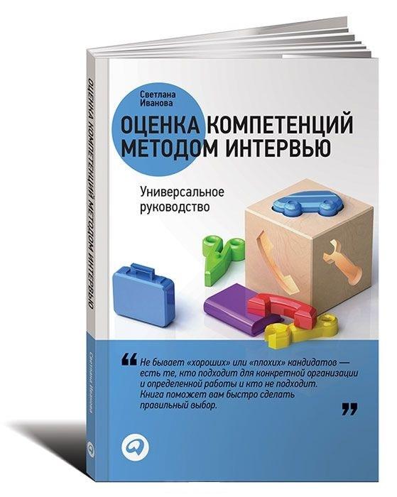 Купить Оценка компетенций методом интервью. Универсальное руководство, Светлана Иванова, 978-5-9614-5790-2, 978-5-9614-6797-0