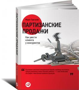 Книга Партизанские продажи. Как увести клиента у конкурентов