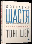 Книга Доставка щастя. Шлях до прибутку, задоволення і мрії