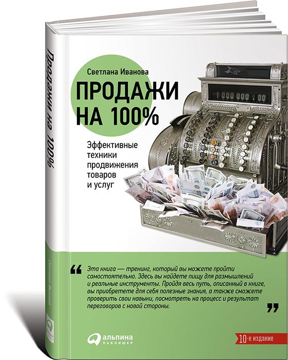 Купить Продажи на 100%. Эффективные техники продвижения товаров и услуг, Светлана Иванова, 978-5-9614-5613-4, 978-5-9614-4755-2, 978-5-9614-6218-0, 978-5-9614-6729-1