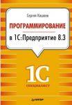 Книга Программирование в 1С:Предприятие 8.3