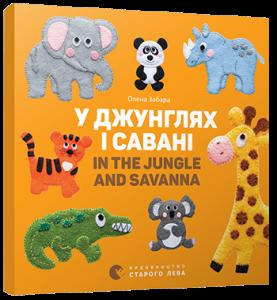 Книга У джунглях і савані / In the jungle and savanna
