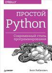Книга Простой Python. Современный стиль программирования