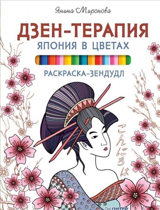 Купить Раскраска-зендудл. Дзен-терапия. Япония в цветах, Янина Миронова, 978-5-496-02264-4
