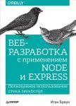Книга Веб-разработка с применением Node и Express. Полноценное использование стека JavaScript
