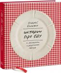 Книга Истории про еду с рисунками и рецептами автора