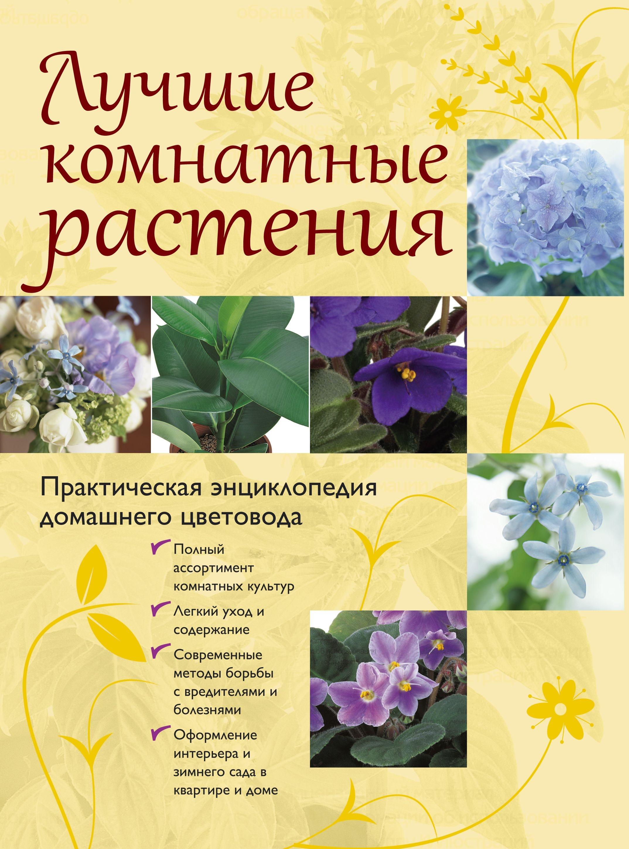 Купить Лучшие комнатные растения. Практическая энциклопедия домашнего цветовода, М. Лацис, 978-5-699-45508-9