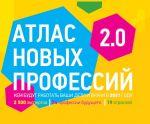 Книга Атлас новых профессий 2.0