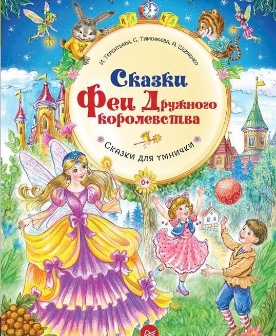 Купить Сказки Феи Дружного королевства, Ирина Терентьева, 978-5-496-01853-1