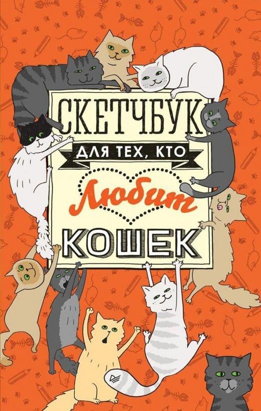 Купить Скетчбук для тех, кто любит кошек, Т. Фишер, 978-5-496-01744-2