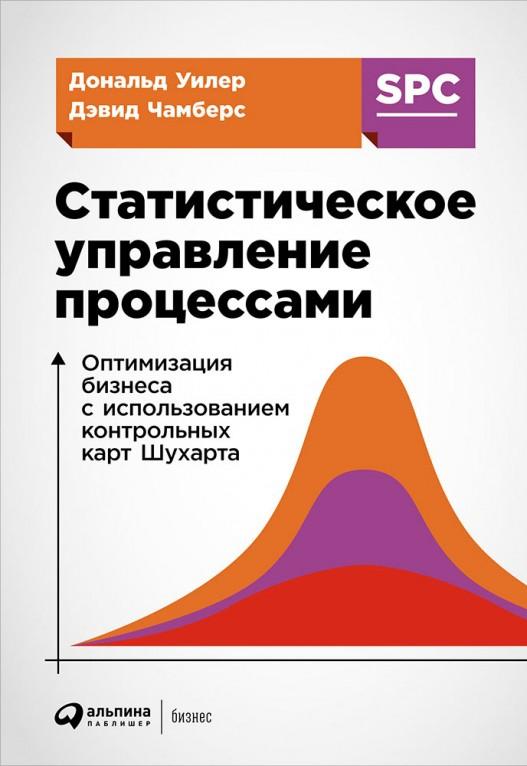 Купить Статистическое управление процессами. Оптимизация бизнеса с использованием контрольных карт Шухарта, Дональд Уилер, 978-5-9614-5726-1, 978-5-9614-6344-6