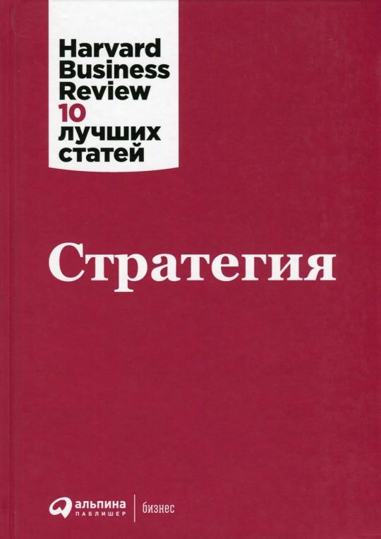 Купить Стратегия, Harvard Business Review, 978-5-9614-5861-9, 978-5-9614-6003-2, 978-5-9614-7115-1