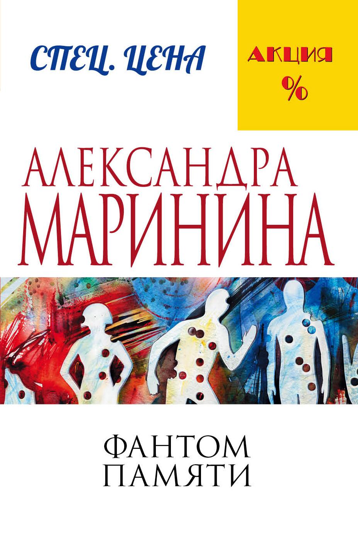 Фантом памяти, Александра Маринина, 978-5-699-90042-8  - купить со скидкой