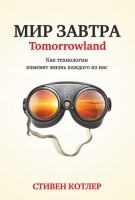 Книга Мир завтра