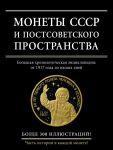 Книга Монеты СССР и постсоветского пространства