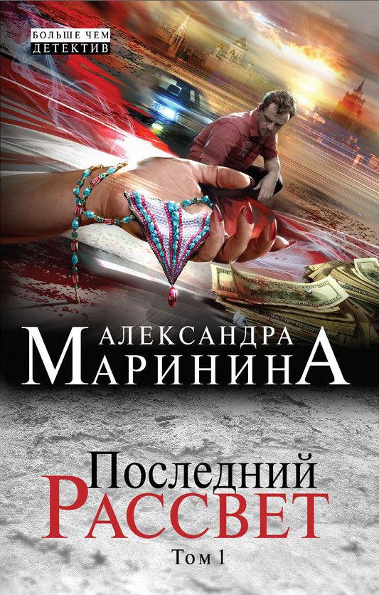 Купить Последний рассвет. Том 1, Александра Маринина, 978-5-699-72607-3