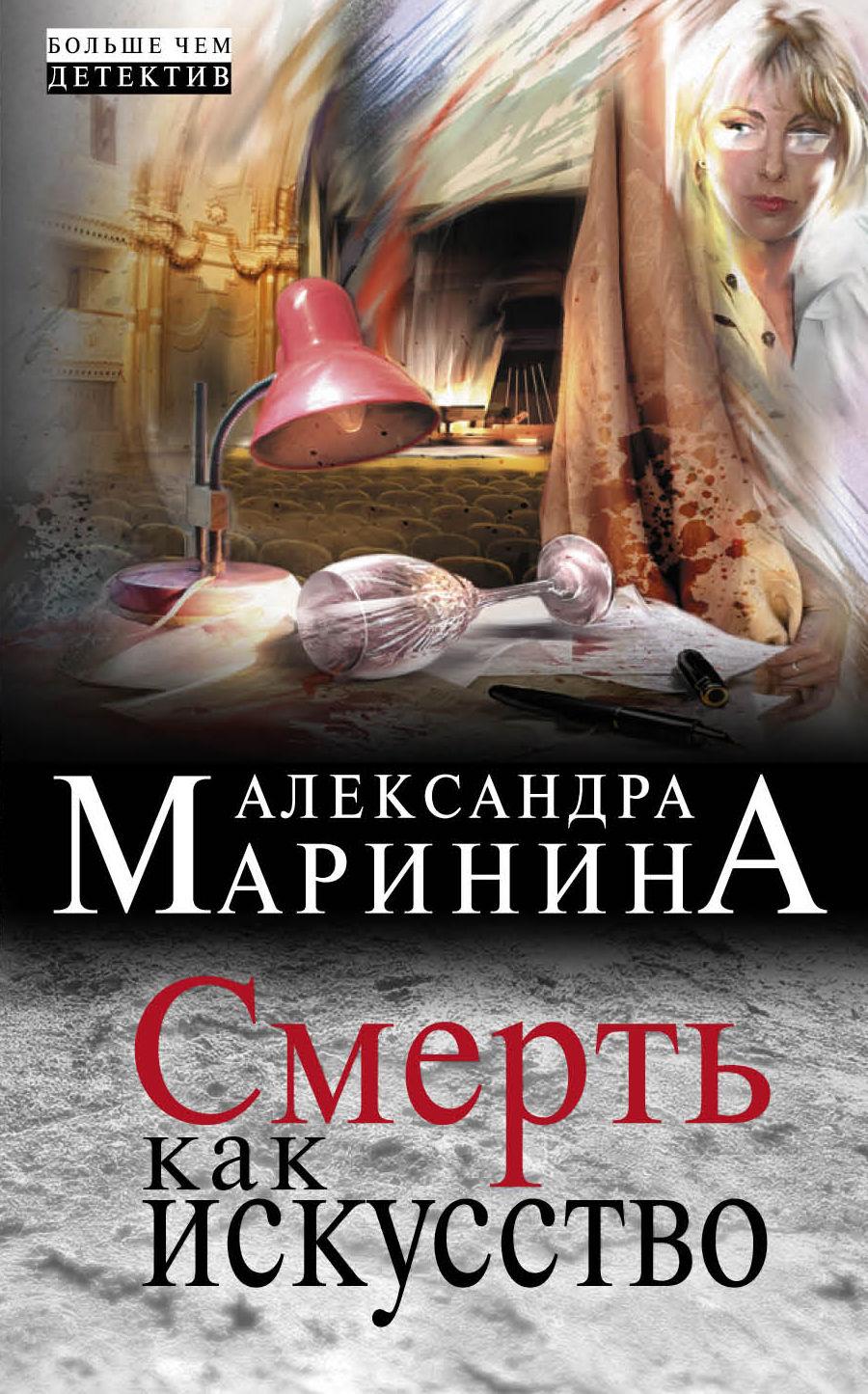 Купить Смерть как искусство, Александра Маринина, 978-5-699-80198-5