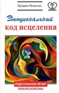 Книга Эмоциональный код исцеления. Подсознание лечит любую болезнь!