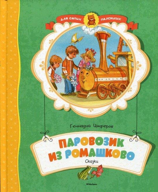 Паровозик из Ромашково, Геннадий Цыферов, 978-5-389-11067-0  - купить со скидкой