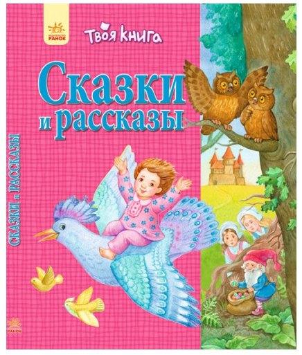 Сказки и рассказы. Розовая, Наталя Популях, 9786170924193  - купить со скидкой