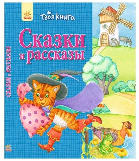 Купить Сказки и рассказы. Синяя, Наталя Популях, 9786170924186