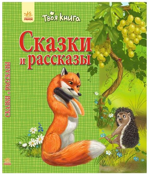 Купить Сказки и рассказы. Зелёная, Наталя Популях, 978-617-09-2415-5