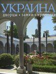 Книга Украина. Дворцы, замки, крепости