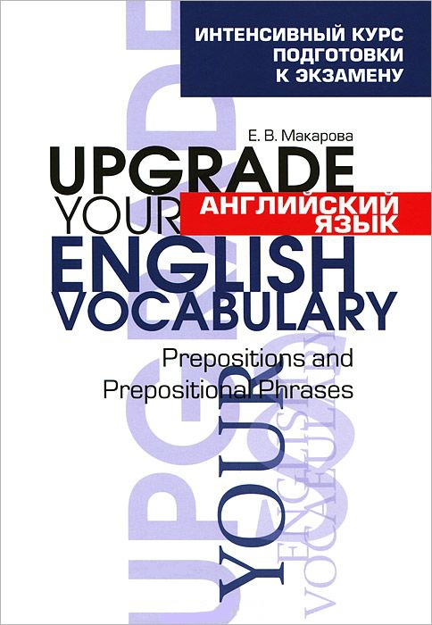 Купить Английский язык. Upgrade your English Vocabulary. Prepositions and Prepositional Phrases, Елена Макарова, 978-985-15-2962-5